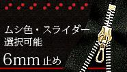 ririメタルファスナー6㎜ 黒テープ