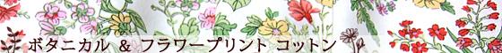 花柄・植物柄の生地