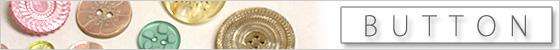 インポートボタン。フランス・イタリアから直輸入した、自然素材の貴重なボタンや、アンティークボタン。