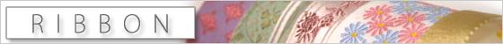 インポートリボン。フランス・イタリアから直輸入した、美しい織リボンや刺繍リボン。