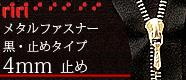 ririメタルファスナー4㎜ 黒テープ