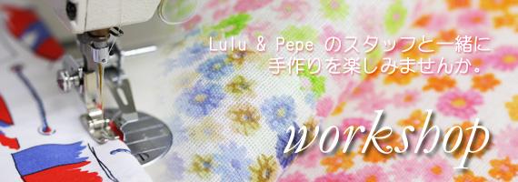 Lulu & Pepe のスタッフと一緒に手作りを楽しみませんか?企画ワークショップのご案内